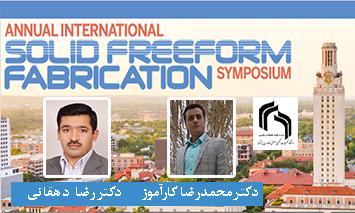 مقاله محققان ایرانی، اثر برگزیده سمینار جهانی پرینت سه بعدی در آمریکا