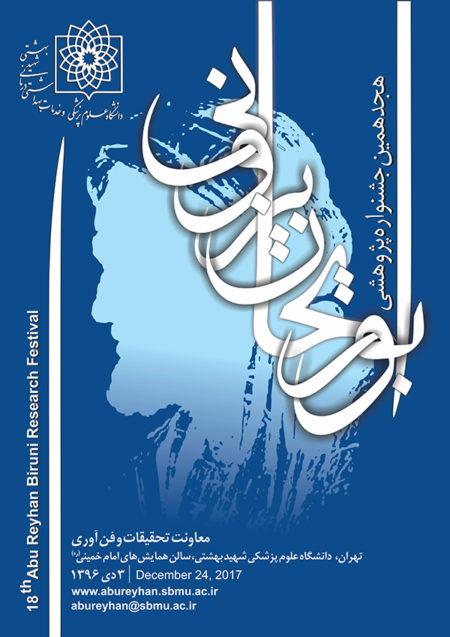برگزیدگان پژوهش و فن آوری در هجدهمین جشنواره پژوهشی ابوریحان معرفی می شوند
