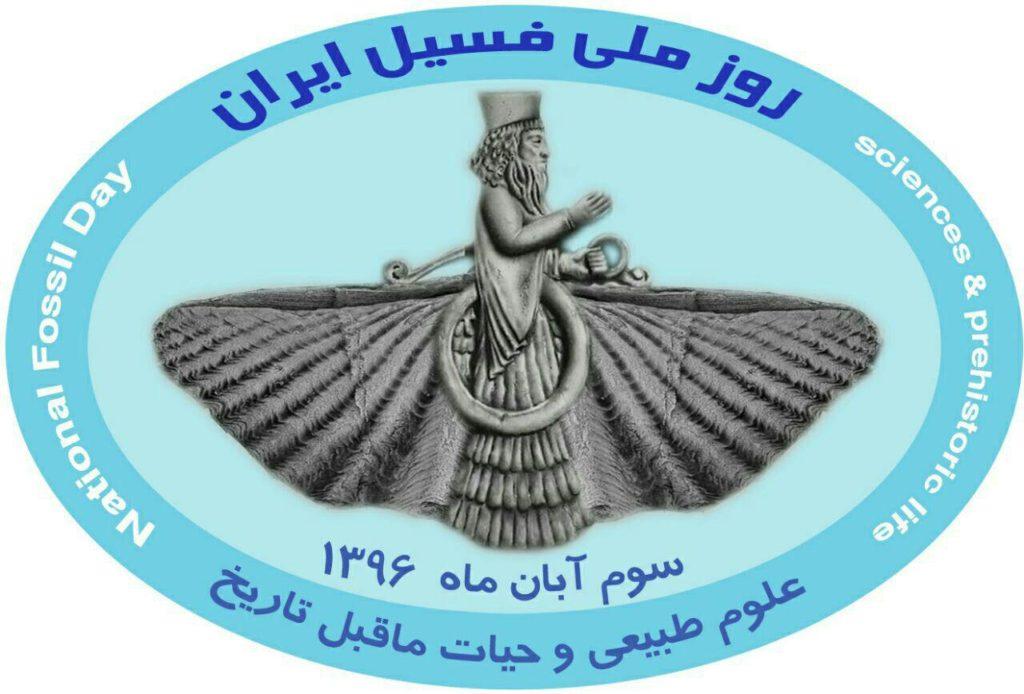نامگذاری سوم آبان ماه به عنوان «روز ملی فسیل»