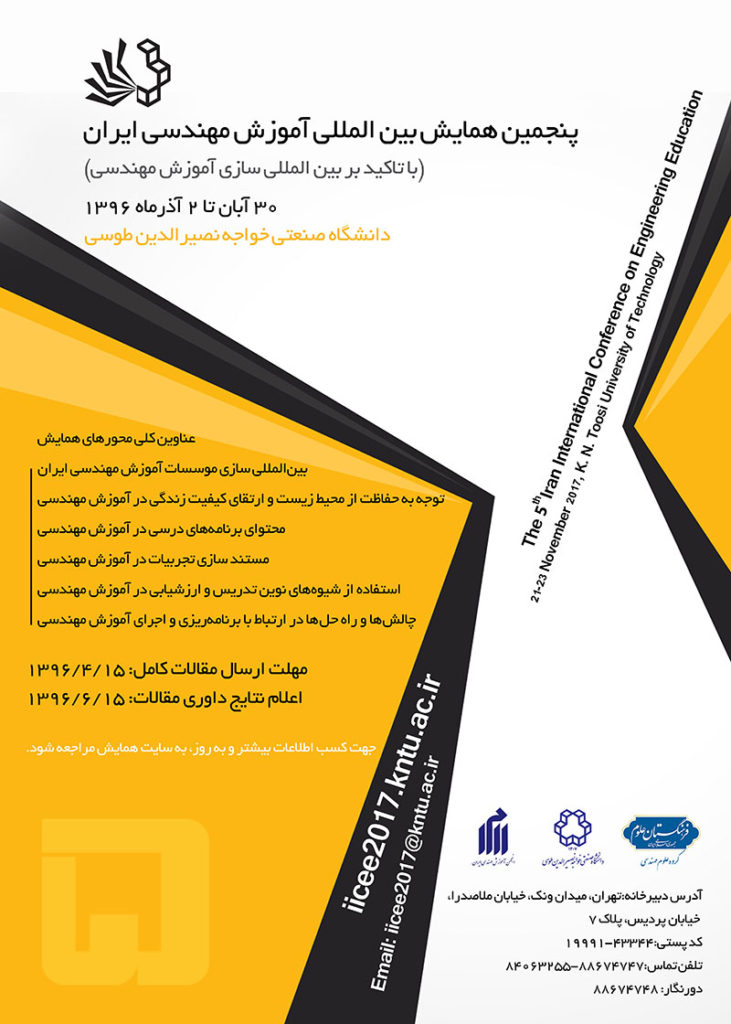 پنجمین همایش بینالمللی آموزش مهندسی ایران برگزار میشود