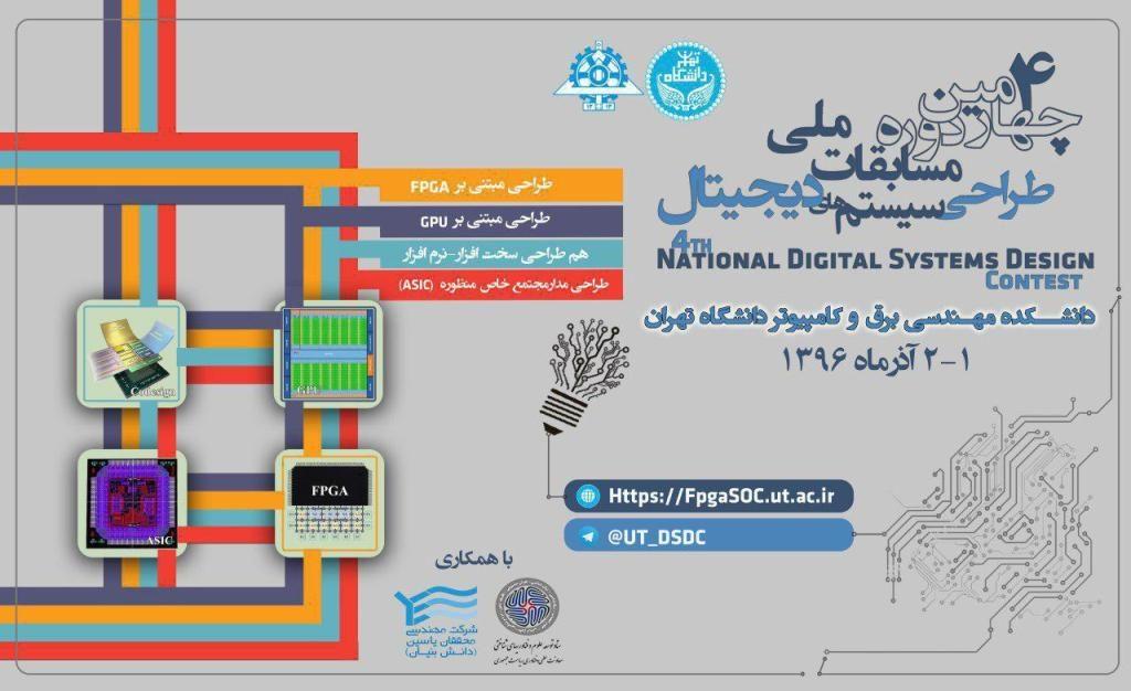 برگزاری مسابقات ملی طراحی سیستمهای دیجیتال در دانشگاه تهران
