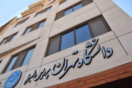 «دانشکدگان»، «دانش کوی» یا «دانشمان»: دانشگاه تهران در جست و جوی واژه جایگزین «پردیس»