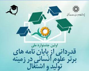برگزاری اولین جشنواره ملی «قدردانی از پایان نامه های برتر علوم انسانی در زمینه تولید و اشتغال»