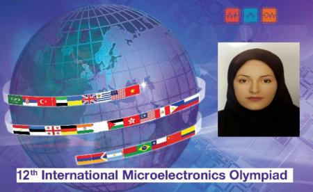 موفقیت دانشجوی ایرانی در دوازدهمین المپیاد بین المللی میکروالکترونیک