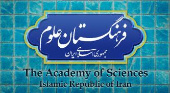 تمدید عضویت و همکاری جمعی از استادان برجسته با فرهنگستان علوم