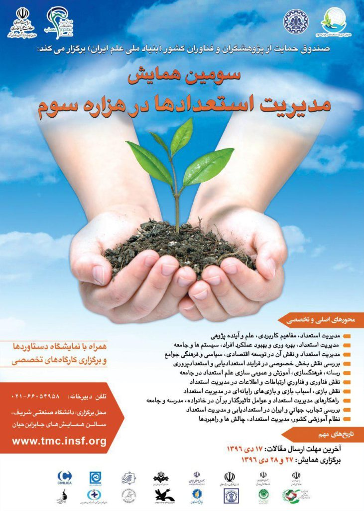 ارائه راهکارهای فناوری برای «استعدادیابی در هزاره سوم» در دانشگاه شریف