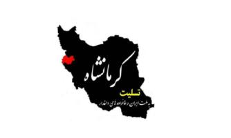 ایران، تسلیت