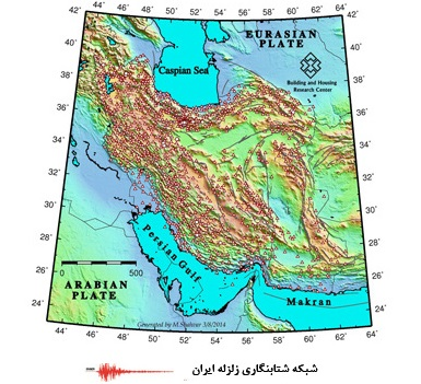 رصد مداوم زلزله های ایران با هزار دستگاه شتابنگار/شبکه شتابنگاری زلزله ایران هنوز Offline است!