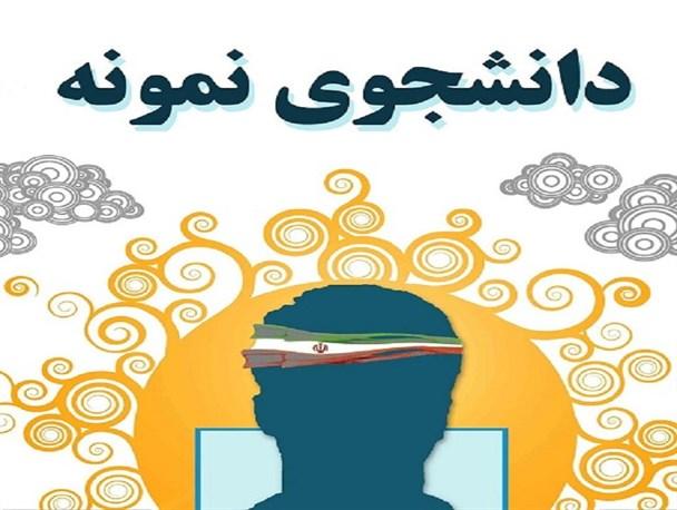 جزییات معرفی دانشجویان نمونه کشوری دانشگاه آزاد اعلام شد