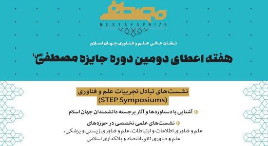 برنامههای هفته اعطای دومین دوره جایزه مصطفی (ص) اعلام شد