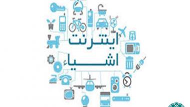 تولید و بومی سازی پلتفرم آنالیز و مدیریت اینترنت اشیا از سوی پژوهشگران کشور
