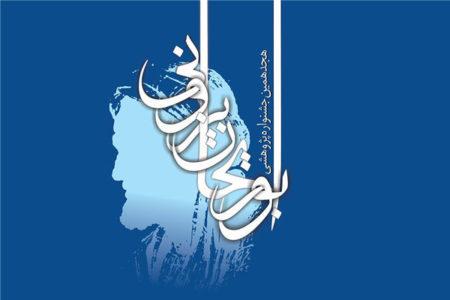 هجدهمین جشنواره پژوهشی ابوریحان آغاز به کار کرد
