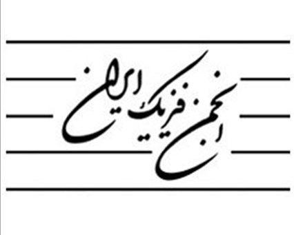 دبیر برگزیده جایزه دوسالانه انجمن فیزیک ایران معرفی شد