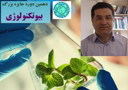 برندگان دهمین جایزه بزرگ زیست فناوری تربیت مدرس معرفی شدند