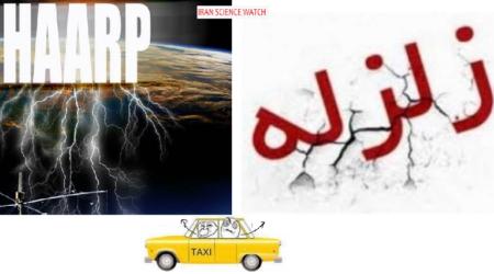 پروژه خیالی «جنگ ستارگان»، سوژه تحلیل «دایی جان ناپلئونی» زلزله تهران