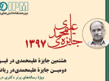 ۳۰ بهمن ماه، آخرین مهلت ثبت نام متقاضیان جوایز علیمحمدی