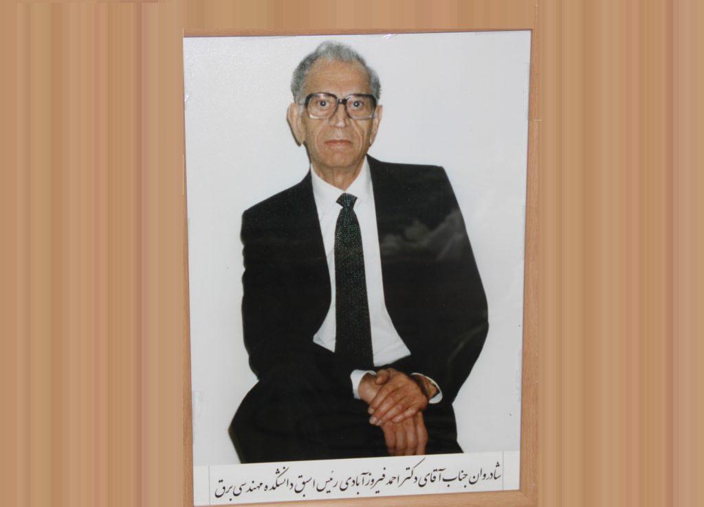 بزرگداشت دکتر احمد فیروزآبادی دردانشگاه شریف