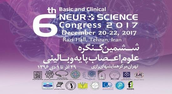 تهران، میزبان ششمین کنگره علوم اعصاب پایه و بالینی