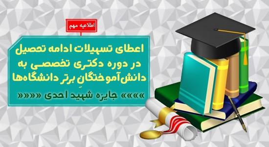 اعطاي تسهیلات ادامه تحصيل دوره دکتری تخصصی به دانش آموختگان برتر دانشگاهها