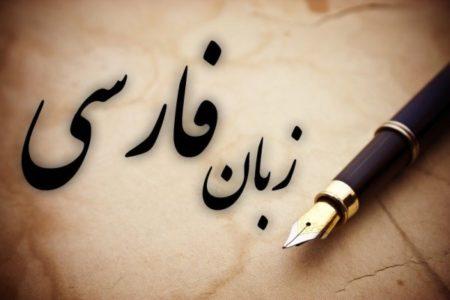 برگزاری نخستین آزمون «تافل فارسی» برای دانشجویان غیرایرانی