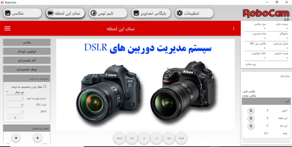 طراحی نخستین نرم افزار و سامانه کنترل دوربین های حرفه ای DSLR در کشور