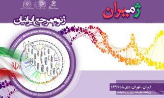 نخستین نسخه ژنوم مرجع ایرانیان رونمایی شد