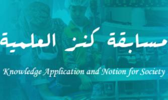 نخستین دوره رقابت علمی بین المللی «کنز» برگزار می شود