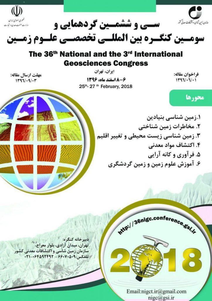 تهران، میزبان سومین کنگره بینالمللی تخصصی علوم زمین