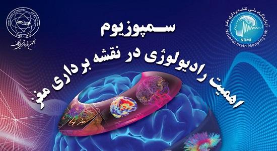 سمپوزیوم اهمیت رادیولوژی در نقشه برداری مغز برگزار می شود