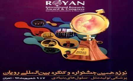 نوزدهمین جشنواره و کنگره بین المللی رویان، شهریورماه برگزار می شود