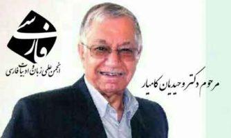دکتر وحیدیان کامیار، استاد ادبیات دانشگاه فردوسی مشهد درگذشت