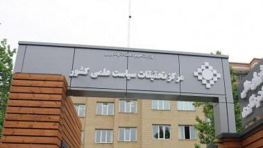 مدل فرآیندی دیپلماسی علم و فناوری کشور ارائه شد