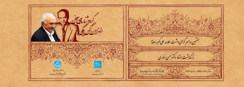 مراسم بزرگداشت علامه دهخدا و دکتر انوری در دانشگاه تهران برگزار میشود