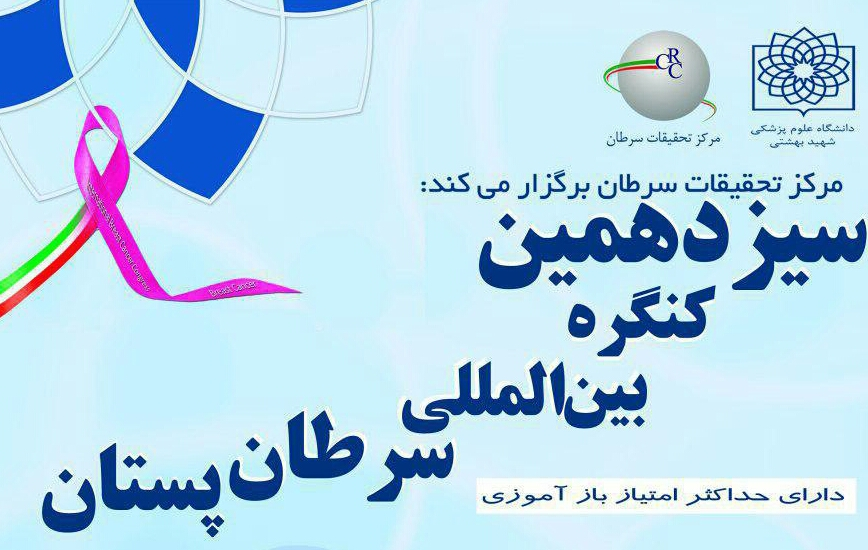 سیزدهمین کنگره بین المللی سرطان پستان