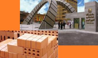 تولید آجر با پسماند کارخانه های شن و ماسه در دانشگاه امیرکبیر