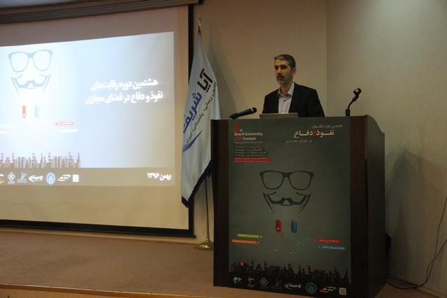 برگزیدگان رقابتهای نفوذ و دفاع فضای مجازی «شریف» معرفی شدند