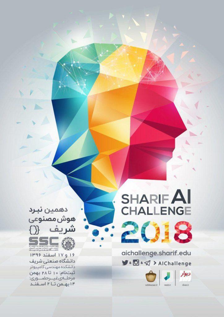 از ۱۴ بهمن آغاز می شود: رقابت برترین های برنامه نویسی ایران در «نبرد هوش مصنوعی شریف»