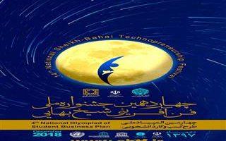 تعویق هشت ماهه برگزاری جشنواره فنآفرینی شیخبهایی