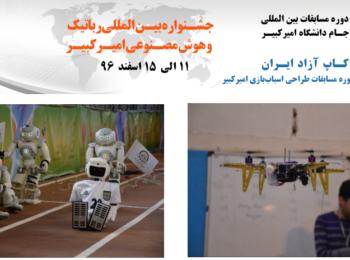 هفتمین دوره مسابقات رباتیک دانشگاه امیرکبیر آغاز شد/درخواست ایران برای میزبانی مسابقات رباتیک فیرا ۲۰۲۰
