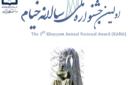 جشنواره ملی خیام