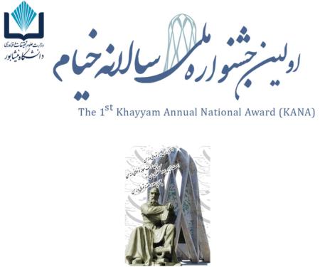 نیشابور در تدارک برپایی نخستین دوره جشنواره ملی خیام