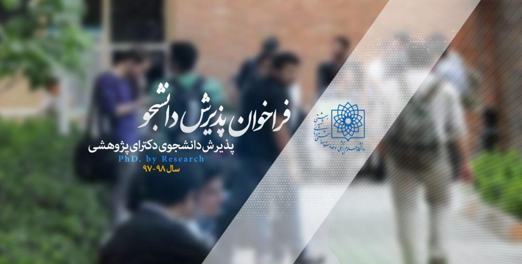 دانشگاه علوم پزشکی شهید بهشتی اعلام کرد: جزییات فراخوان پذیرش دانشجوی دکتری پژوهشی