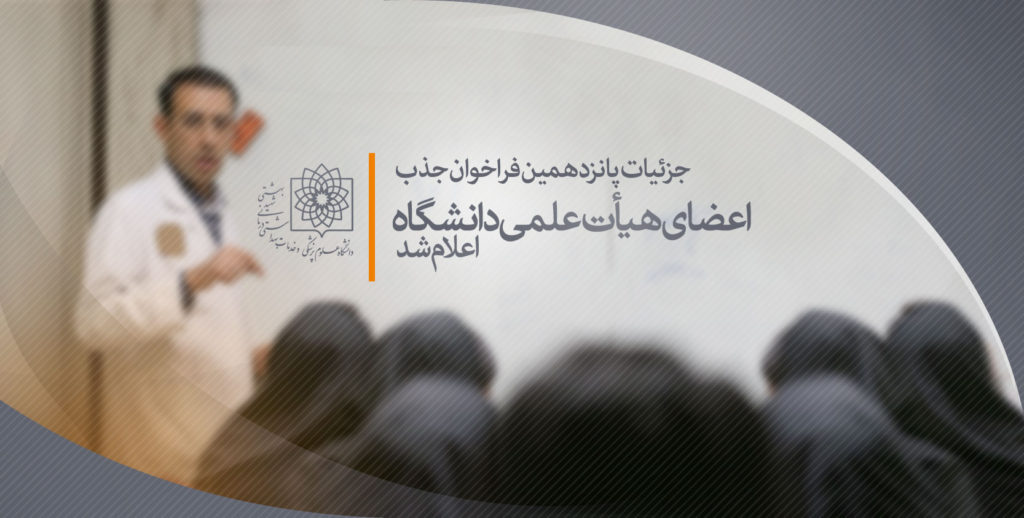 فراخوان جذب اعضای هیأت علمی در دانشگاه علوم پزشکی شهید بهشتی