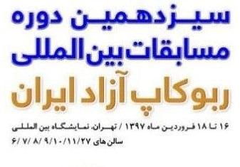 انفجار سانچی و آتش سوزی پلاسکو، محور رقابت ربات ها در مسابقات ربوکاپ آزاد ایران