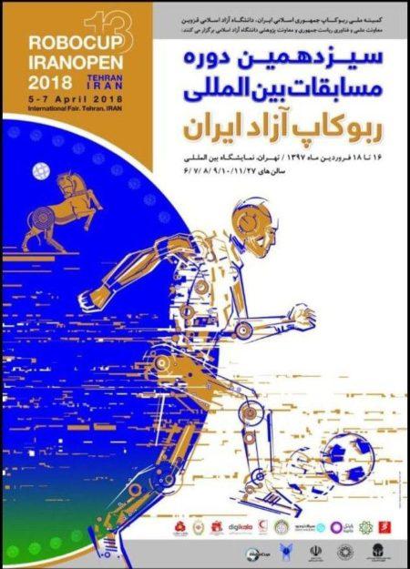 شمارش معکوس سیزدهمین دوره ربوکاپ آزاد ایران/تهران، میزبان بزرگترین رویداد رباتیک غرب آسیا