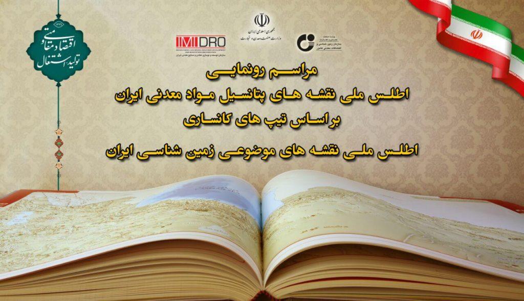 دو اطلس ملی «پتانسیل مواد معدنی» و «زمینشناسی ایران» رونمایی شدند