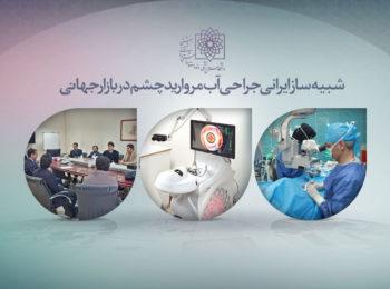 شبیه ساز ایرانی جراحی آب مروارید وارد بازارهای جهانی میشود