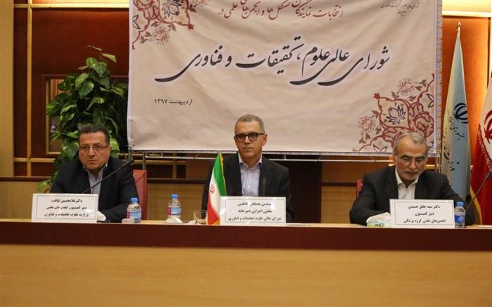 نمایندگان انجمنهای علمی در شورای عالی عتف انتخاب شدند