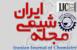 «مجله شیمی ایران» راه اندازی شد