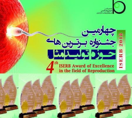 برگزیدگان چهارمین جشنواره برترین های حوزه تولیدمثل معرفی و تقدیر شدند